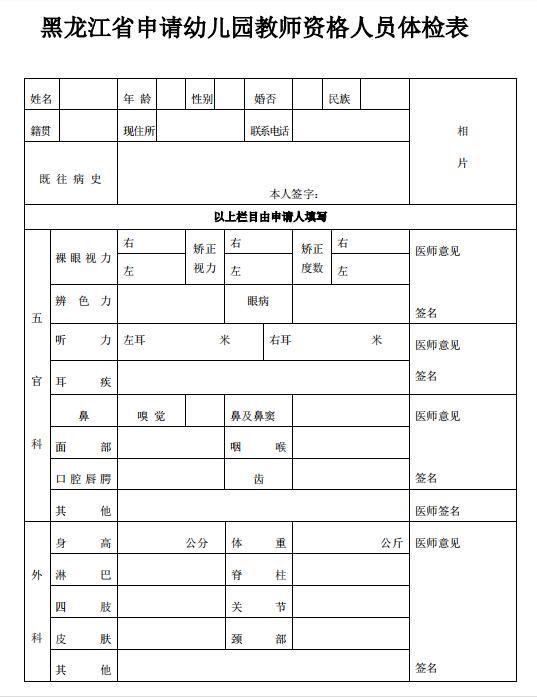 黑龙江省申请幼儿园教师资格人员体检表
