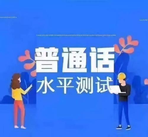 黑龙江省普通话水平测试报名介绍